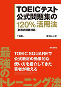 [音声DL付き]TOEICテスト公式問題集の120%活用法 [新形式問題対応]