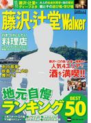 藤沢・辻堂Walker(ウォーカームック)
