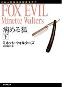 病める狐 下(創元推理文庫)