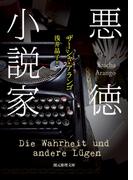 悪徳小説家(創元推理文庫)