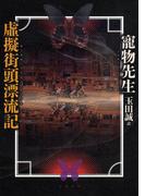 虚擬街頭漂流記(文春e-book)