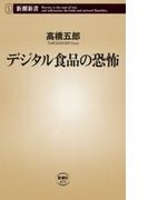 デジタル食品の恐怖(新潮新書)(新潮新書)
