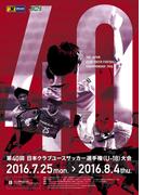 「第40回日本クラブユースサッカー選手権(U-18)大会」大会プログラム