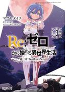 【期間限定価格】Re:ゼロから始める異世界生活 第三章 Truth of Zero 3(MFコミックス アライブシリーズ)