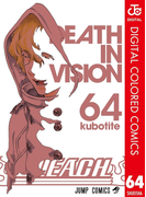 BLEACH カラー版 64(ジャンプコミックスDIGITAL)