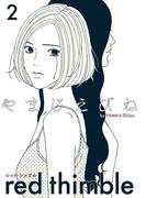 レッド・シンブル 2(ビームコミックス)