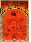 ヘヴンズ ドア 小池桂一 Extra Works(ビームコミックス)