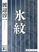 氷紋(講談社文庫)