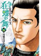 土竜の唄外伝 狂蝶の舞 6(ヤングサンデーコミックス)