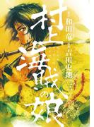 村上海賊の娘 3(ビッグコミックス)