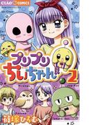プリプリちぃちゃん!! 2(ちゃおコミックス)