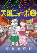 天国ニョーボ 2(ビッグコミックス)