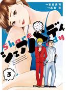 シェアバディ 3(ビッグコミックス)