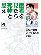 医者を見たら死神と思え 4(ビッグコミックス)