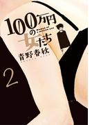 100万円の女たち 2(ビッグコミックス)