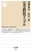 完全教祖マニュアル(ちくま新書)