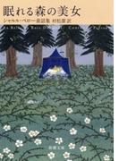 眠れる森の美女―シャルル・ペロー童話集―(新潮文庫)(新潮文庫)