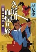 久能山血煙り旅―大江戸無双七人衆―(新潮文庫)(新潮文庫)