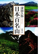 日本百名山(新潮文庫)(新潮文庫)