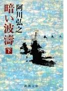 暗い波濤(下)(新潮文庫)(新潮文庫)