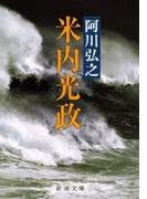 米内光政(新潮文庫)(新潮文庫)