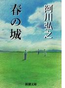 春の城(新潮文庫)(新潮文庫)