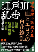 江戸川乱歩 電子全集7 傑作推理小説集 第3集(江戸川乱歩 電子全集)