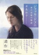 ジャッカ・ドフニ 海の記憶の物語(集英社文芸単行本)