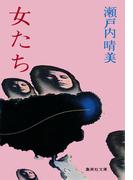 女たち(集英社文庫)