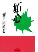 妬心(集英社文庫)