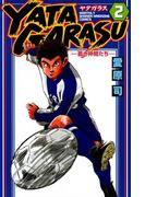【期間限定 無料】YATAGARASU ─蒼き仲間たち─(2)