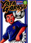 【期間限定 無料】YATAGARASU ─蒼き仲間たち─(1)