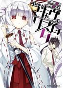 武装少女マキャヴェリズム(5)(角川コミックス・エース)