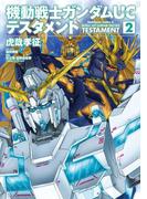 機動戦士ガンダムUC テスタメント(2)(角川コミックス・エース)