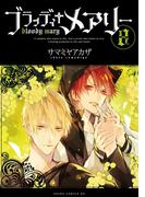 ブラッディ+メアリー(8)(あすかコミックスDX)