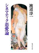 シネマティク恋愛論(集英社文庫)