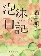泡沫日記(集英社文庫)