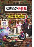 暗黒街の吸血鬼(吸血鬼はお年ごろシリーズ)(集英社文庫)