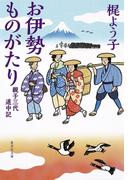 お伊勢ものがたり 親子三代道中記(集英社文庫)