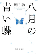 八月の青い蝶(集英社文庫)