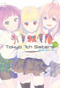 Tokyo 7th Sisters -episode.Le☆S☆Ca- 前編
