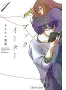ブックイーター(1)(バンブーコミックス)
