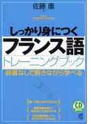 しっかり身につくフランス語トレーニングブック(音声付)