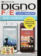 DIGNO F/Eスマートガイド SoftBank/Y!mobile対応版