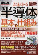 よくわかる最新半導体製造装置の基本と仕組み 製造装置の全体を俯瞰する あなたの知らない日本の実力がわかる 第2版 (図解入門 Visual Guide Book)