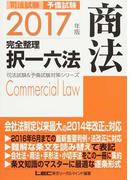 司法試験予備試験完全整理択一六法商法 2017年版