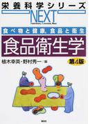 食品衛生学 第4版 (栄養科学シリーズNEXT 食べ物と健康,食品と衛生)(栄養科学シリーズNEXT)