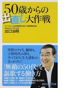 50歳からの出直し大作戦 (講談社+α新書)(講談社+α新書)