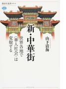 新・中華街 世界各地で〈華人社会〉は変貌する (講談社選書メチエ)(講談社選書メチエ)