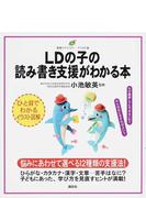 LDの子の読み書き支援がわかる本 イラスト版